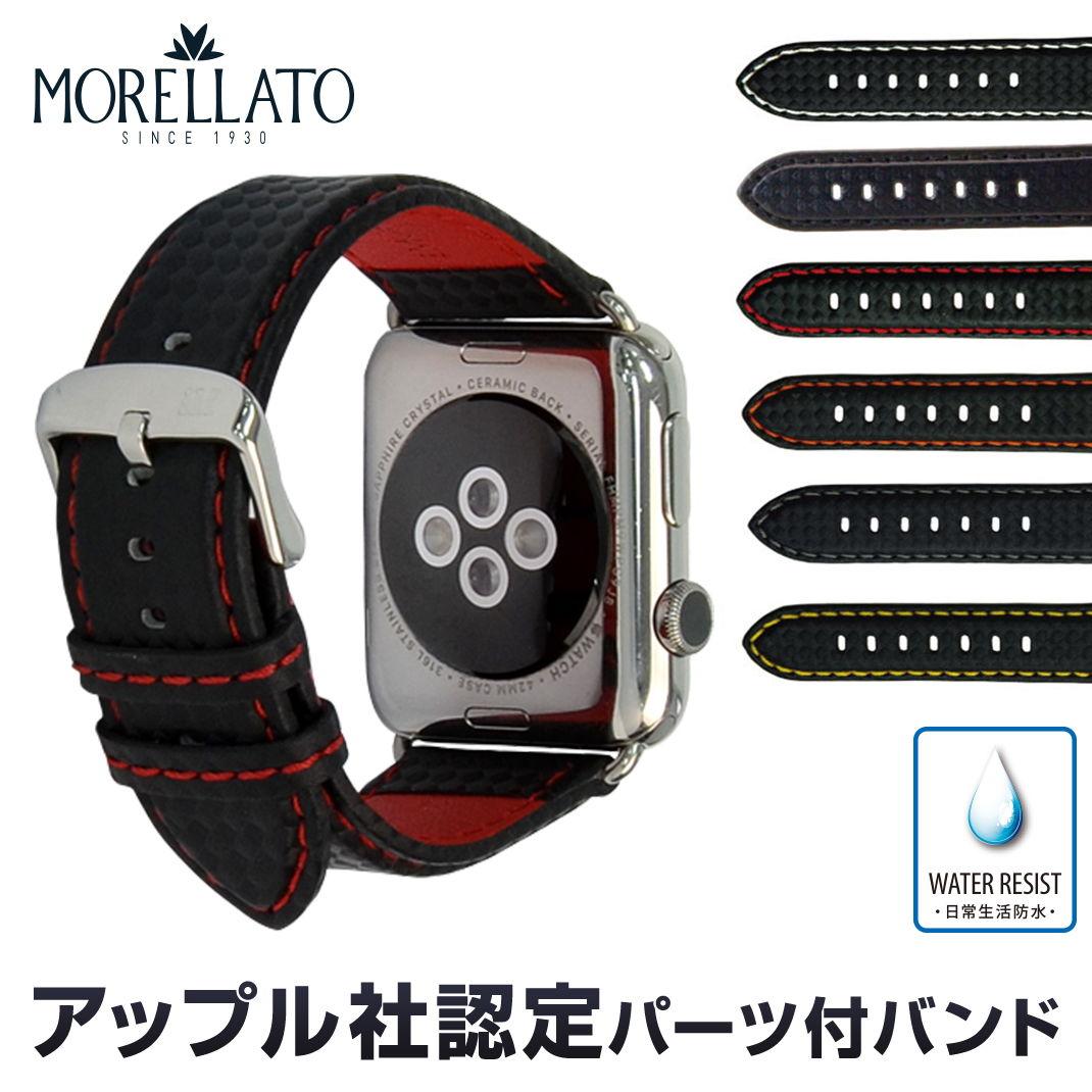アップル社認定パーツ付バンドアップルウォッチ 38mm用 42mm用 専用バンド イタリア モレラート 社製腕時計ベルト BIKING (バイキング) 時計ベルトMade for Apple Watchサードパーティ