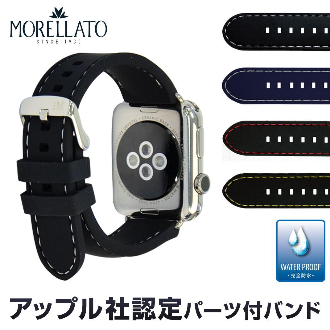 アップル社認定パーツ付バンドアップルウォッチ 38mm用 42mm用 専用バンド イタリア モレラート 社製腕時計ベルト CAREZZA (カレッツァ) 時計ベルトMade for Apple Watchサードパーティ