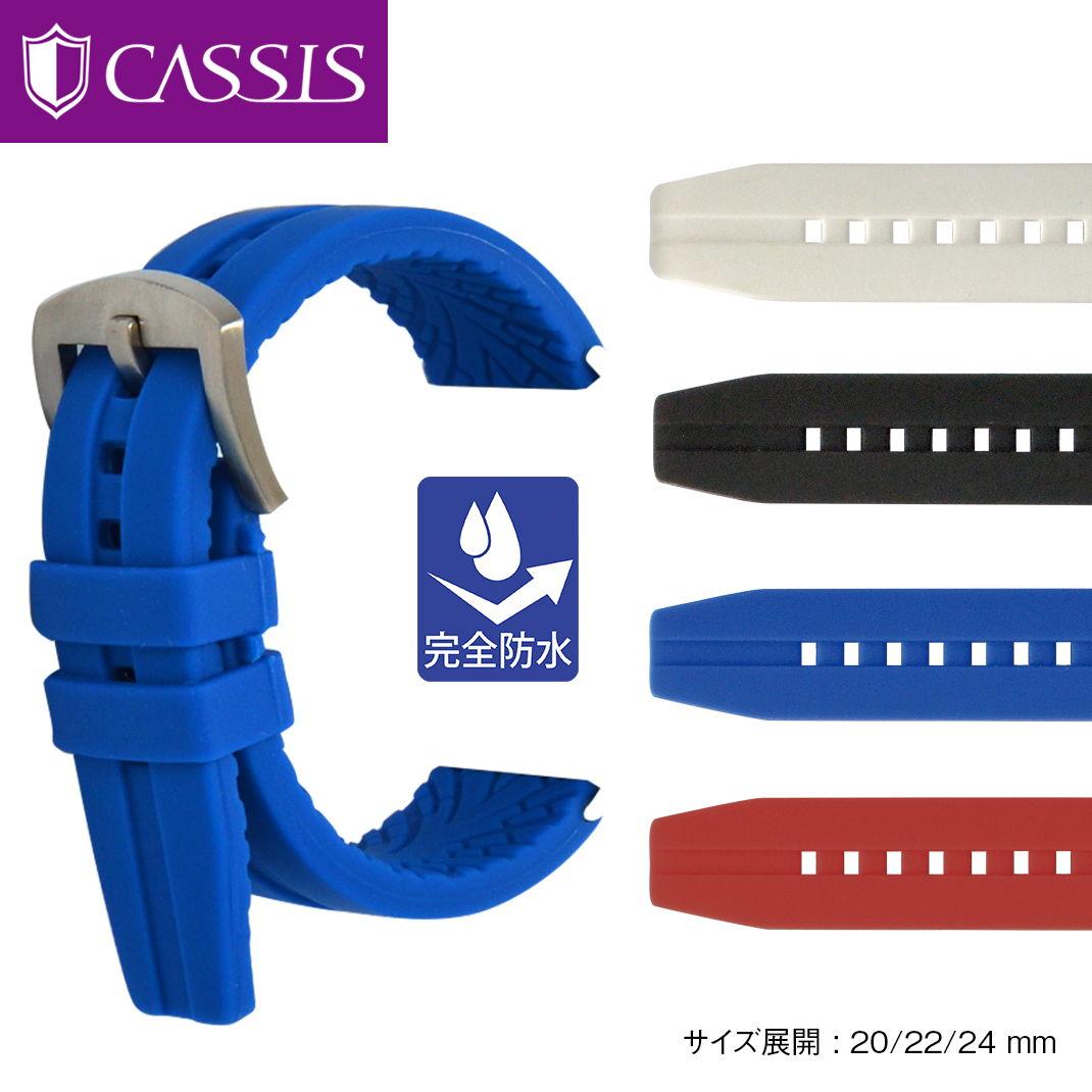 時計ベルト 時計 ベルト ラバー 完全防水 CASSIS カシス CREMONA クレモナ ULS00376 20mm 22mm 24mm 時計 バンド 時計バンド 替えベルト 替えバンド ベルト 交換