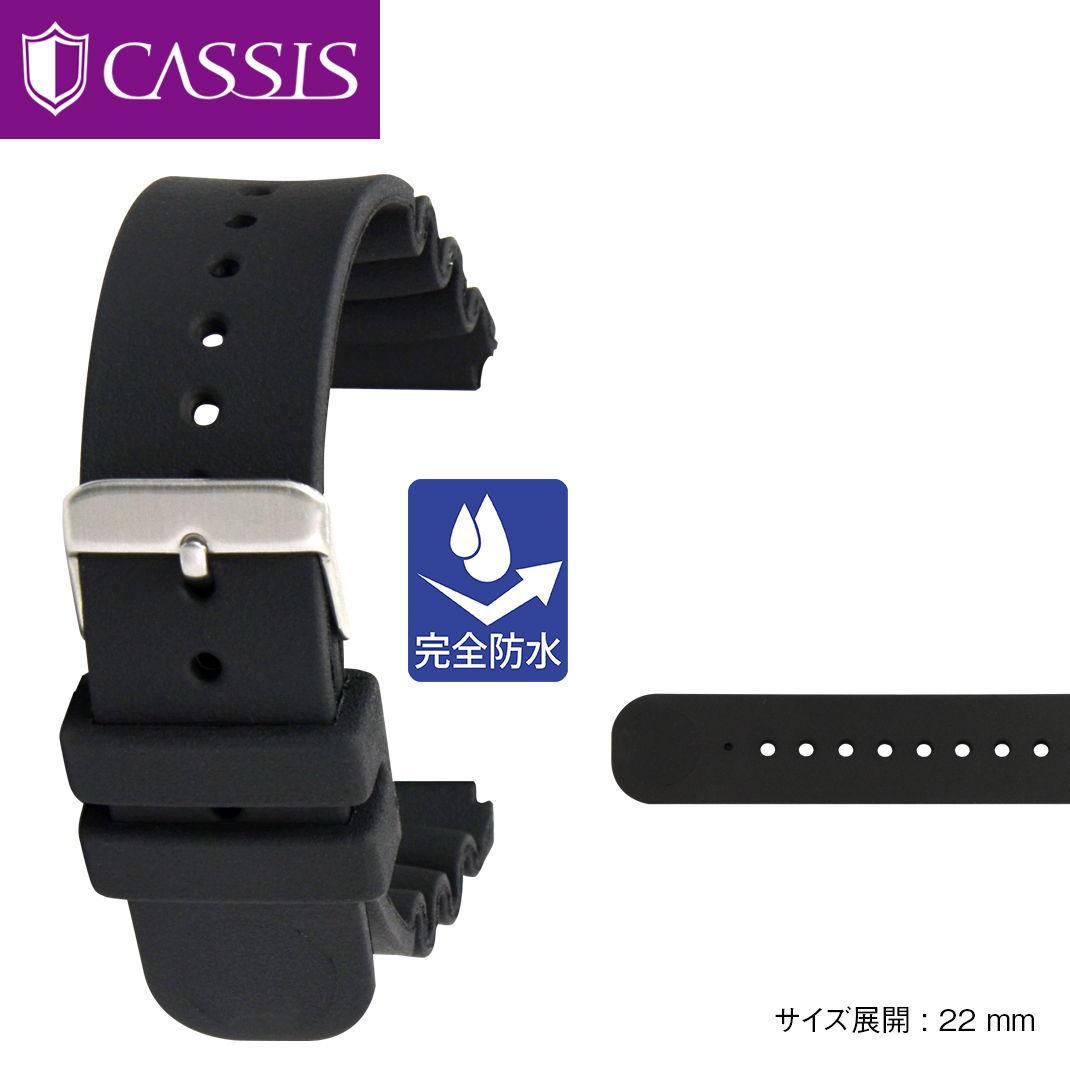 時計ベルト 時計 ベルト ラバー 完全防水 CASSIS カシス TYPE DIVER 22 タイプ ダイバー22 X0032165 22mm バンド 時計バンド 替えベルト 替えバンド 交換 | 腕時計ベルト 腕時計バンド 交換ベルト 夏 海 アウトドア ラバーベルト ラバーバンド 防水 腕時計 ベルト交換