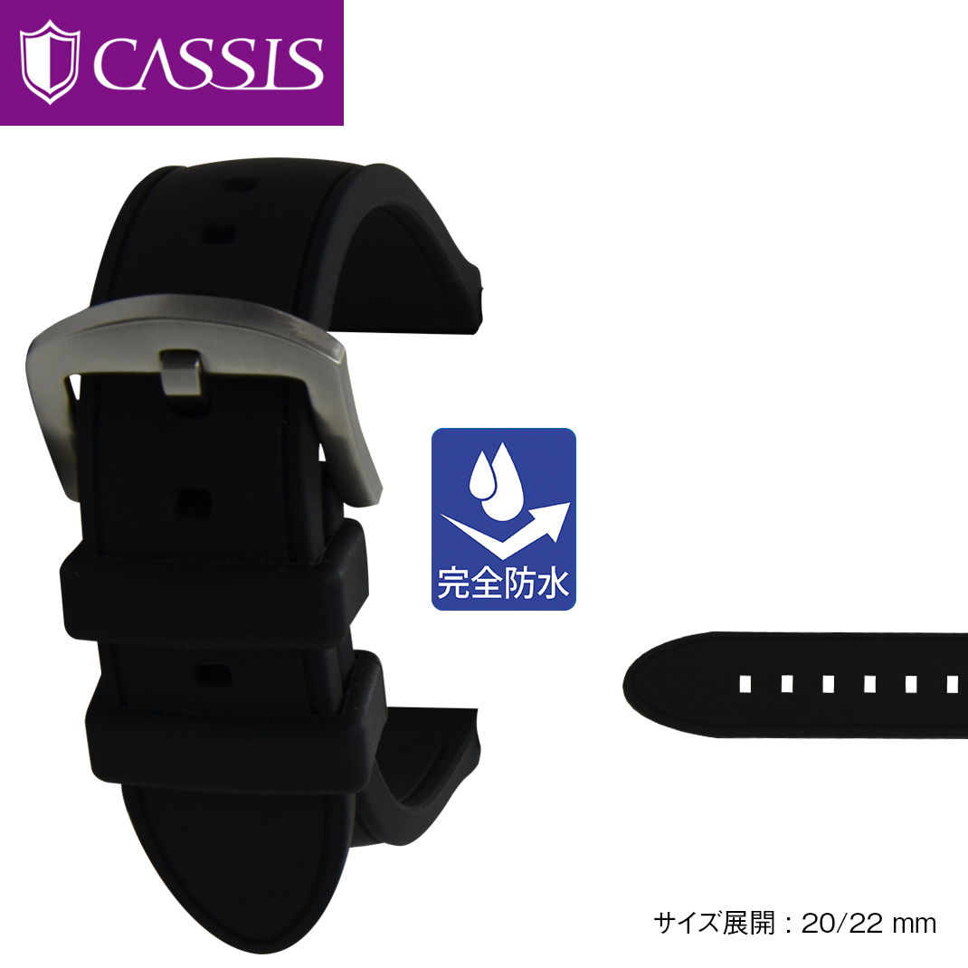 時計ベルト 時計 ベルト ラバー 完全防水 CASSIS カシス NANTES ナント X0033198 20mm 22mm バンド 時計バンド 替えベルト 替えバンド 交換 | ラバーベルト 防水 ラバーバンド 夏 色 腕時計ベルト 腕時計バンド 交換ベルト メンズ 男性 夏用 防水加工 腕時計 ベルト交換