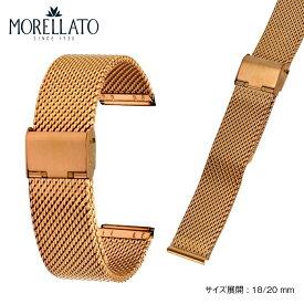 時計ベルト 時計 ベルト メッシュメタル ステンレススチール MORELLATO モレラート GEA LUCIDO ROSE GOLD ジェアー ルシード ローズゴールド X0545014 18mm 20mm 時計 バンド 時計バンド 替えベルト 替えバンド ベルト 交換