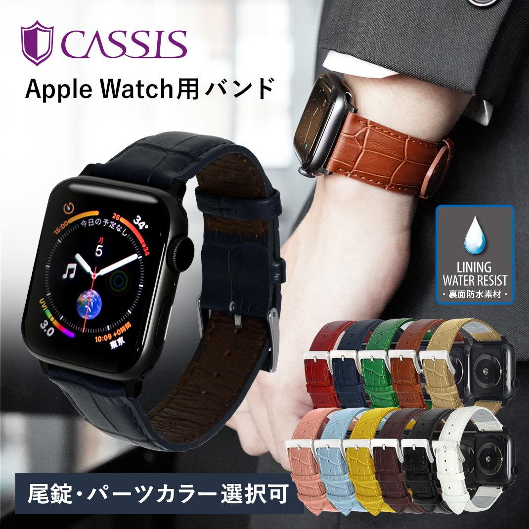 Apple Watch パーツ付バンド アップルウォッチシリーズ2,3,4対応 38mm 40mm 42mm 44mm バンド カシス製 腕時計ベルト AVALLON(アバロン) 裏面防水 時計ベルト Apple Watchサードパーティ | 時計 ベルト 腕時計 革ベルト レザー 時計バンド 交換 人気 アップルウォッチ4 革
