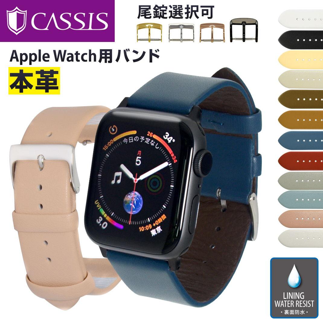 Apple Watch パーツ付バンド アップルウォッチ 38mm用 専用バンド カシス製 腕時計ベルト LOIRE(ロワール) 時計ベルト Apple Watchサードパーティ|腕時計 ベルト ベルト交換 メンズ レディース おしゃれ 替えベルト 変えベルト 腕時計バンド 交換 時計 ベルト かっこいい
