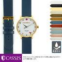 ケイトスペード 用 kate spadeにぴったりの 時計ベルト CASSIS カシス LOIRE X1026H19 裏面防水|メンズ レディース …