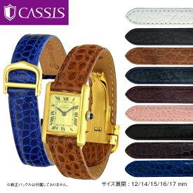 カルティエ(Cartier) タンク 用 ベルト 交換 バンド アリゲーター ワニ革 CASSIS カシス TYPE TNK タイプ ティーエヌケー X2001A68 時計 時計バンド 替えベルト ベルト交換 | 腕時計 革ベルト 腕時計ベルト 腕時計バンド 時計ベルト 腕時計用ベルト 革 本革 時計のベルト