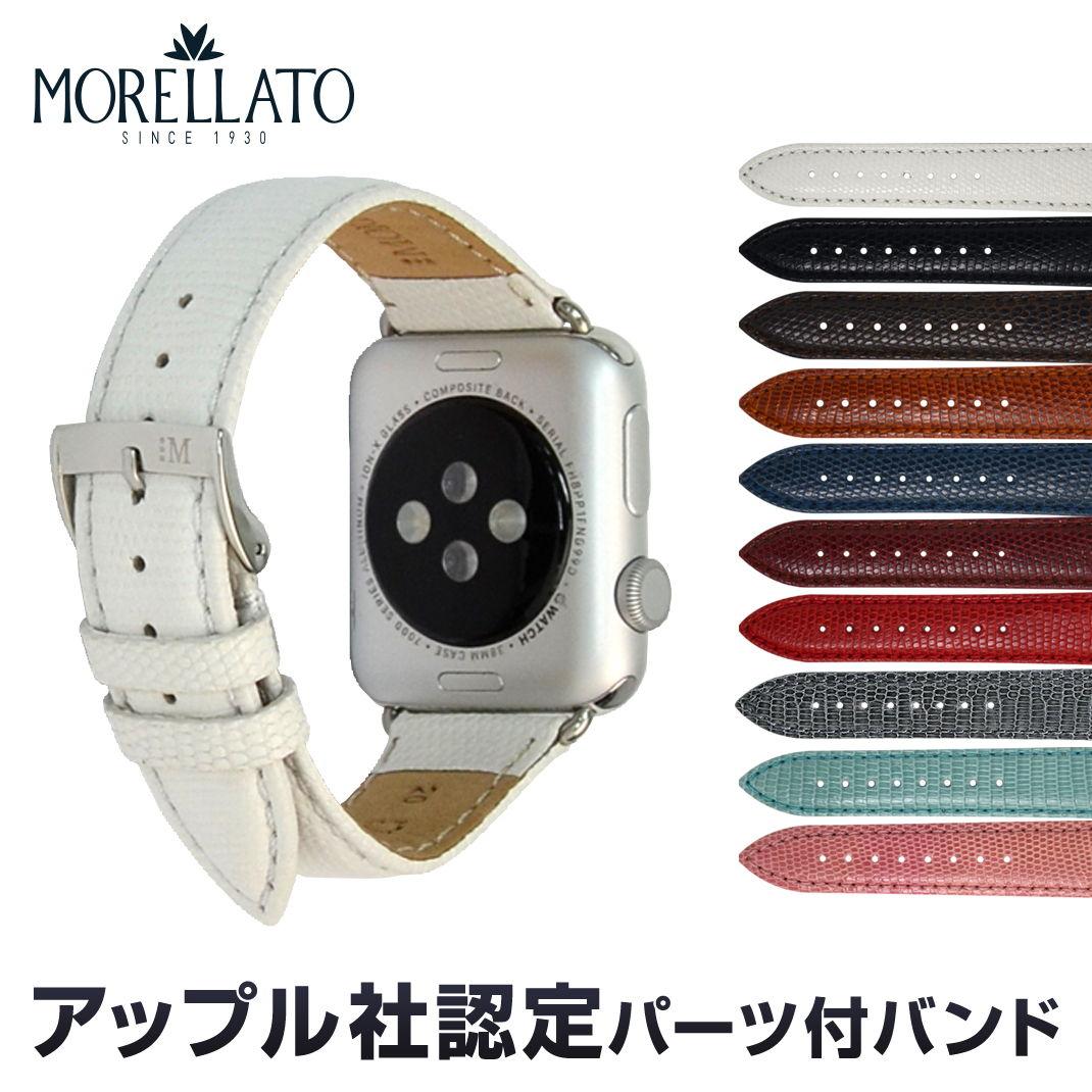 アップル社認定パーツ付バンドアップルウォッチ 38mm用 専用バンド イタリア モレラート 社製腕時計ベルト VIOLINO(ビオリノ) 時計ベルトMade for Apple Watchサードパーティ