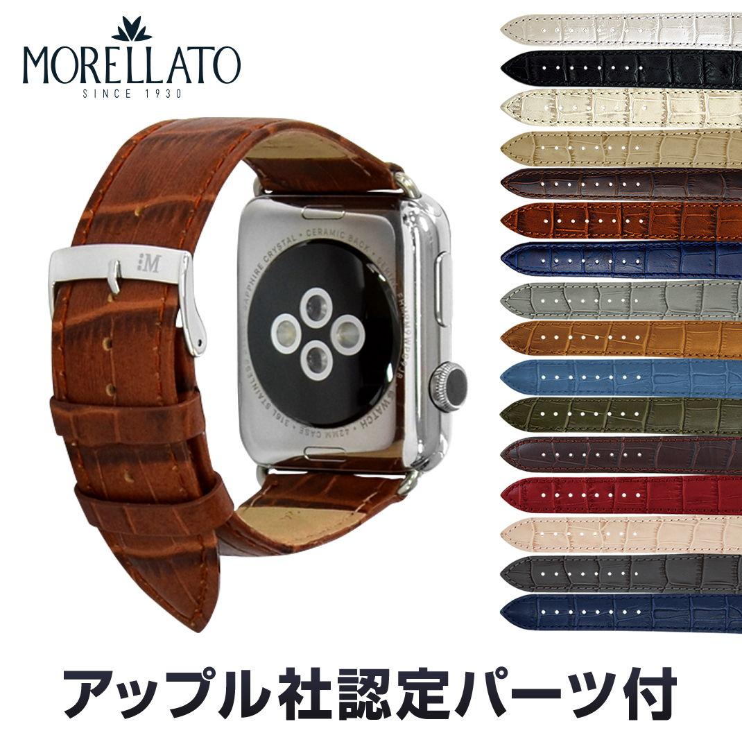 アップル社認定パーツ付バンドアップルウォッチ 38mm用 42mm用 専用バンド イタリア モレラート 社製腕時計ベルト BOLLE(ボーレ) 時計ベルトMade for Apple Watchサードパーティ