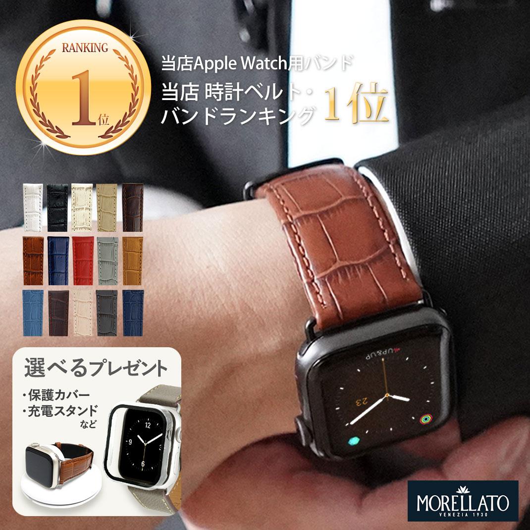 Apple Watch パーツ付バンド アップルウォッチシリーズ2,3,4対応 38mm 40mm 42mm 44mm バンド イタリア モレラート社製 腕時計ベルト BOLLE(ボーレ) 時計ベルト Apple Watchサードパーティ | 時計 ベルト 腕時計 革ベルト 時計バンド おしゃれ 革 人気 アップルウォッチ