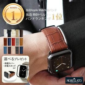 モレラート社製 アップルウォッチ applewatch3 applewatch4 applewatch5 バンド ベルト apple watch series 6,SE,5,4,3,2,1 革 レザー 本革 38mm 40mm 42mm 44mm BOLLE 保護ケースつき | メンズ レディース 時計ベルト 腕時計ベルト 時計バンド ギフト 腕時計 ウォッチ