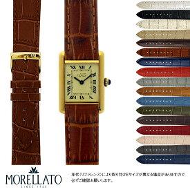 カルティエ タンク 用 Cartier Tankにぴったりの 時計ベルト MORELLATO モレラート BOLLE X2269480|メンズ レディース 時計 変え ベルト 高級 カーフ 牛革 バンド 時計バンド 替えベルト 交換 革 腕時計 バンド ベルト交換 腕時計バンド 腕時計ベルト ベルトだけ おしゃれ