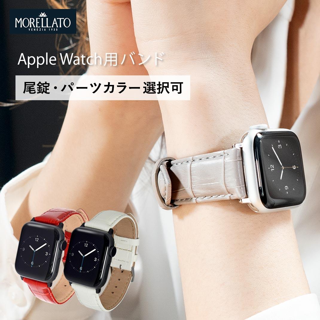 Apple Watch パーツ付バンド アップルウォッチシリーズ2,3,4対応 38mm バンド イタリア モレラート社製 腕時計ベルト SAMBA(サンバ) 時計ベルト Apple Watchサードパーティ | 時計 ベルト 腕時計 革ベルト レザー 時計バンド ベルト交換 おしゃれ レディース 替えベルト 人気