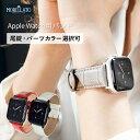 アップルウォッチ バンド Apple watch ベルト 5,4,3,2,1 対応 パーツ付 革 38mm 40mm モレラート社製 SAMBA 時計ベル…