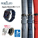 アップルウォッチ バンド Apple watch ベルト 5,4,3,2,1 対応 パーツ付 38mm 40mm 42mm 44mm モレラート社製 SOCCER 生活防水 時計ベルト 腕時計ベルト