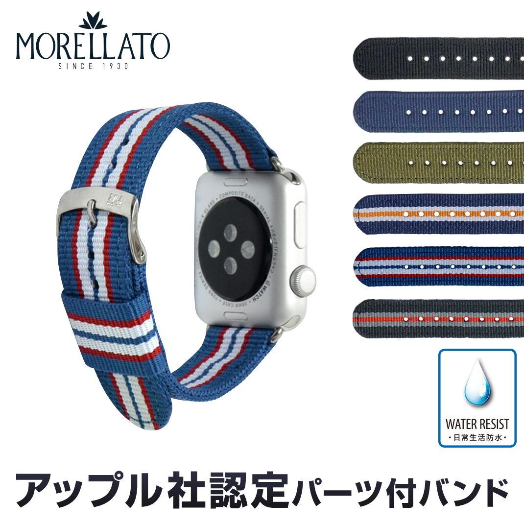 アップル社認定パーツ付バンドアップルウォッチ 38mm用 専用バンド イタリア モレラート 社製腕時計ベルト BADMINTON(バドミントン) 時計ベルトMade for Apple Watchサードパーティ