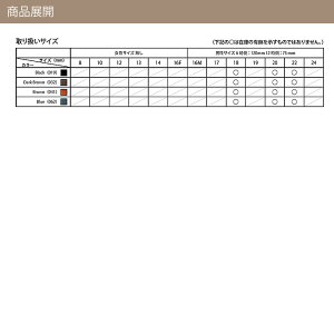 モレラート時計ベルトSkating(スケーティング)マトリックス表