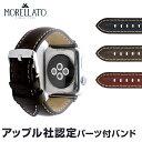【アップル社認定】 アップルウォッチ用 パーツ付バンド 38mm 42mm 専用バンド イタリア モレラート 腕時計ベルト MASACCIO 時計ベルト Made for Apple Watchサード