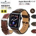 アップルウォッチ バンド アップルウォッチ ベルト apple watch series 5,4,3,2,1 革 レザー 本革 38mm 40mm 42mm 44mm モレラート社製 MASACCIO