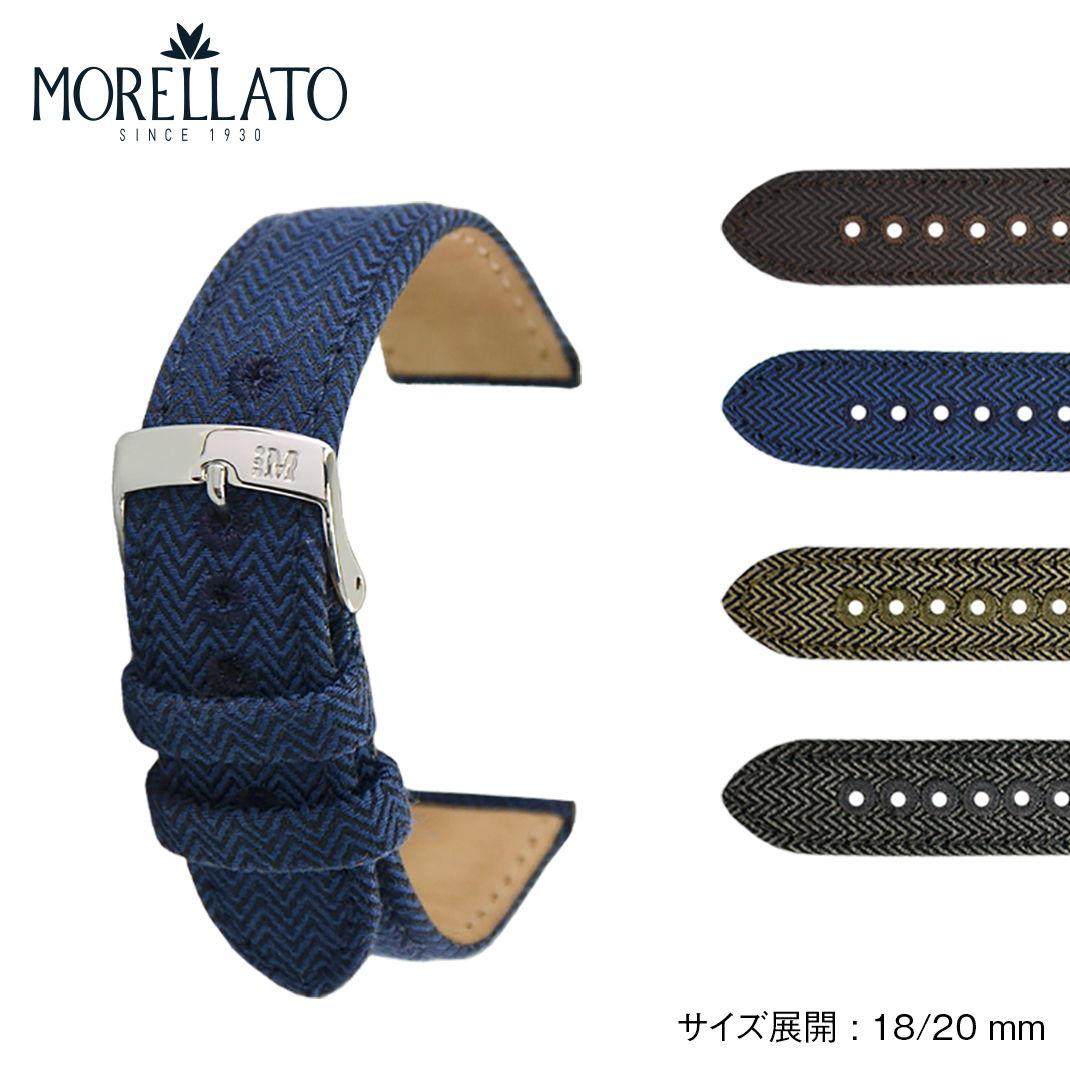 時計 ベルト 時計ベルト ファブリック MORELLATO モレラート SISLEY シスレー x4809b96 18mm 20mm 時計 バンド 時計バンド 替えベルト 替えバンド ベルト 交換