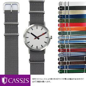 モンディーン 用 MONDAINE にぴったりの ベルト バンド CASSIS カシス NATO 141601S 20mm | 時計ベルト 時計 ベルト ナトー ナトーベルト natoベルト バンド 時計バンド 替えベルト 交換 腕時計 ベルト交換 腕時計バンド 腕時計ベルト 時計のベルト 替え 腕時計用ベルト
