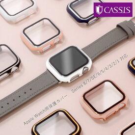 アップルウォッチ カバー ケース ポリカーボネート CASSIS カシス Apple Watch用ハードケース アップルウォッチ用ハードケース Apple Watch 5,4,3,2,1 対応 クリア 透明 耐衝撃 衝撃吸収 APH 38mm 40mm 42mm 44mm | 保護ケース ウォッチケース 時計 腕時計 時計ケース