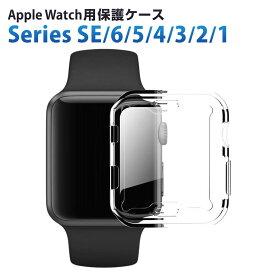 アップルウォッチ カバー ケース Apple Watch 6,SE,5,4,3,2,1 対応 クリア 透明 耐衝撃 衝撃吸収 38mm 40mm 42mm 44mm カシス製 CASSIS サードパーティ   保護ケース ウォッチケース 時計 腕時計 時計ケース アップルウォッチ4 保護カバー アップルウオッチ ウオッチケース