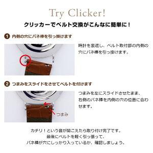 クリッカーでベルト交換が簡単