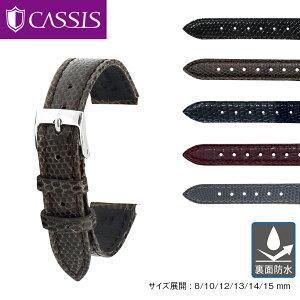 時計ベルト 時計 ベルト リザード(トカゲ) 裏面防水 CASSIS カシス LORLENT ロリアン D1090372 8mm 10mm 12mm 13mm 14mm 15mm バンド 時計バンド 替えベルト簡単ベルト交換用工具付 |腕時計ベルト 腕時計バン