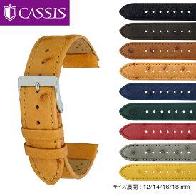 時計ベルト 時計 ベルト オーストリッチ CASSIS カシス BIELEFELD ビーレフェルト D1096343 バンド 時計バンド 替えベルト 替えバンド 交換 簡単ベルト交換用工具付 | 腕時計ベルト 腕時計バンド 革ベルト 交換ベルト 腕時計 時計ベルト交換 メンズ 皮ベルト 革バンド