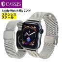 アップルウォッチ バンド ベルト apple watch series 5,4,3,2,1 ステンレス ミラネーゼ 38mm 40mm 42mm 44mm カシス製 MESH SLIDE|おしゃれ メ
