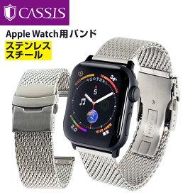 カシス製 アップルウォッチ applewatch3 applewatch4 applewatch5 バンド ベルト apple watch series 6,SE,5,4,3,2,1 ステンレス ミラネーゼ 38mm 40mm 42mm 44mm MESH LOCK PB 保護ケースつき | メンズ レディース 男性 女性 時計ベルト 腕時計ベルト 時計バンド 腕時計