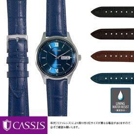 シチズン コレクション ロイヤルブルー 用 CITIZEN COLLECTION ROYAL BLUE にぴったりの ベルト バンド CASSIS カシス MULHOUSE U0040656 裏面防水 19mm 簡単ベルト交換用工具付 | 時計ベルト 時計 ベルト バンド 時計バンド 替えベルト 交換 腕時計 ベルト交換 腕時計バンド