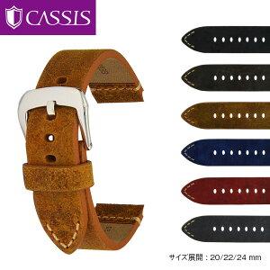 時計ベルト 時計 ベルト 交換 カーフ 牛革 / ヌバック仕上げ CASSIS カシス KAUAI カウアイ u1012335 20mm 22mm 24mm バンド 時計バンド 替えベルト ベルト交換 簡単ベルト交換用工具付 | 腕時計 腕時計