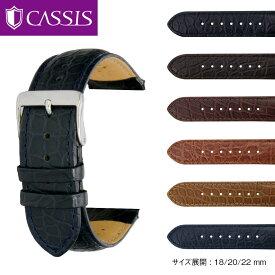 時計ベルト 時計 ベルト カイマン(ワニ革) CASSIS カシス WOLFSBURG ヴォルフスブルク U1108A68 バンド 時計バンド 替えベルト 替えバンド 交換 | 腕時計ベルト 腕時計バンド 革ベルト 腕時計 時計ベルト交換 革バンド 革 メンズ 腕時計用ベルト 本革 時計のベルト 皮ベルト
