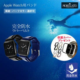 モレラート社製 アップルウォッチ applewatch3 applewatch4 applewatch5 バンド ベルト スポーツ apple watch series 6,SE,5,4,3,2,1 シリコン ラバー 38mm 40mm 42mm 44mm MARINER 完全防水 保護ケースつき | メンズ レディース 時計ベルト 腕時計ベルト 時計バンド 腕時計
