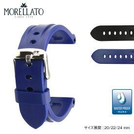 時計ベルト 時計 ベルト ラバー 完全防水 MORELLATO モレラート MARINER マリナー u2859198 バンド 時計バンド 替えベルト | 腕時計 交換ベルト ラバーベルト 腕時計ベルト 防水 メンズ 腕時計バンド 交換 替えバンド 青 防水ベルト おしゃれ 替え ベルト交換 ラバーバンド