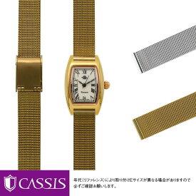 ロゼモン 用 Rosemont にぴったりの ベルト バンド CASSIS カシス MESH SLIDE X0023304 10mm | 時計 ベルト バンド 腕時計 時計ベルト 交換 時計バンド 腕時計ベルト ベルト交換 メッシュ レディース 替えベルト 腕時計バンド ステンレス 腕時計 用ベルト ステンレススチール