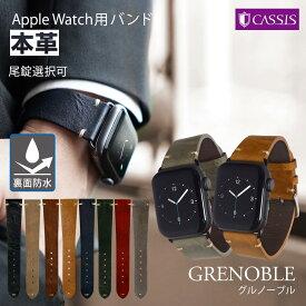 アップルウォッチ バンド ベルト apple watch series 6,SE,5,4,3,2,1 革 レザー 本革 38mm 40mm 42mm 44mm カシス GRENOBLE 裏面防水 アンティーク ビンテージ サードパーティ 保護ケース付 | applewatch5 ベルト applewatch4 applewatch3 バンド メンズ 男性 時計ベルト