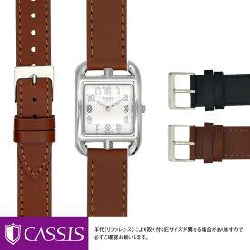 エルメス ケープコッド用 HERMES Cape Cod にぴったりの時計ベルト CASSIS カシス TOURS X1077340 | 腕時計 交換ベルト 時計ベルト 時計 ベルト カーフ 時計 バンド 時計バンド 替えベルト 交換 ベルト交換 腕時計バンド 腕時計ベルト