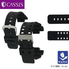 時計ベルト 時計 ベルト シリコン 完全防水 CASSIS カシス TYPE GSK タイプジーエスケー X1117465 16mm バンド 時計バンド 替えベルト 替えバンド 交換 | 腕時計ベルト 腕時計バンド シリコンベルト 腕時計 防水 夏 プール 海 腕時計用ベルト 防水ベルト メンズ おしゃれ