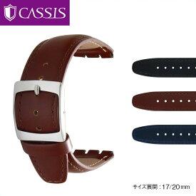 時計ベルト 時計 ベルト カーフ(牛革) CASSIS カシス TYPE SWT タイプエスダブリューティー X1118840 20mm 23mm バンド 時計バンド 替えベルト 替えバンド 交換|腕時計ベルト 腕時計バンド 革ベルト 交換ベルト 腕時計 本革 革 メンズ おすすめ 替え レザーベルト レザー 皮