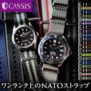 NATO ベルト ストラップ 時計ベルト 時計 ベルト 交換 ナイロン CASSIS カシス TYPE NATO LX(LUXURY) タイプナトーエ…