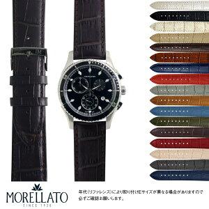 ハミルトン ジャズマスター 用 HAMILTON JazzMaster にぴったりの ベルト バンド MORELLATO モレラート BOLLE X2269480 22mm ? 時計 ベルト バンド 腕時計 時計ベルト レザー 革ベルト 交換 時計バンド 腕時