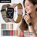 アップルウォッチ バンド ベルト apple watch series 6,SE,5,4,3,2,1 革 レザー 本革 38mm 40mm 42mm 44mm レザーバン…