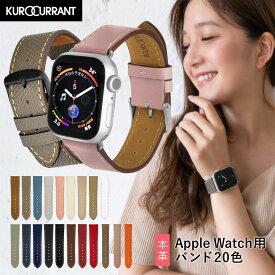 アップルウォッチ applewatch3 applewatch4 applewatch5 バンド ベルト apple watch series 6,SE,5,4,3,2,1 革 レザー 本革 38mm 40mm 42mm 44mm レザーバンド ニュアンスカラー アップル ウォッチ プチプラ サードパーティ | メンズ レディース 時計ベルト 革ベルト
