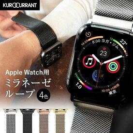アップルウォッチ バンド アップルウォッチ ベルト apple watch series 5,4,3,2,1 ステンレス ミラネーゼ ループ 38mm 40mm 42mm 44mm MESH MAGNETIC C サードパーティ | ブランド おしゃれ メンズ レディース 男性 女性 アクセサリー 時計バンド 腕時計バンド