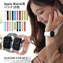 アップルウォッチ バンド Apple watch バンド ベルト 5,4,3,2,1 対応 パーツ付 シリコン 38mm 40mm 42mm 44mm SILICONE FOR AP 2 完全防水 時
