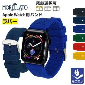 アップルウォッチ applewatch3 applewatch4 applewatch5 バンド ベルト apple watch series 6,SE,5,4,3,2,1 シリコン ラバー 38mm 40mm モレラート社製 SILE シーレ 完全防水 保護ケースつき | おしゃれ メンズ レディース 時計ベルト 腕時計ベルト 時計バンド ギフト