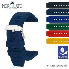 時計ベルト 時計 ベルト シリコン 完全防水 MORELLATO モレラート SILE シーレ X4983187 20mm 22mm バンド 時計バンド 替えベルト 替えバンド 交換 簡単ベルト交換用工具付 | 腕時計ベルト 腕時計バンド シリコンベルト 交換ベルト