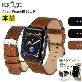 アップルウォッチ バンド ベルト apple watch series 5,4,3,2,1 革 レザー 本革 38mm 40mm 42mm 44mm モレラート社製 CELLINI   メンズ レディース 時計ベルト 腕時計ベルト 革ベルト 時計バンド プレゼント 腕時計 アップルウオッチ レザーベルト ウォッチ 腕時計バンド